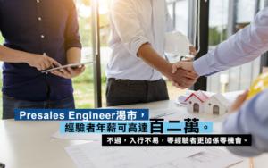 售前工程師-要識sell又要識IT 年薪高達百二萬-唔使考牌但入行超難