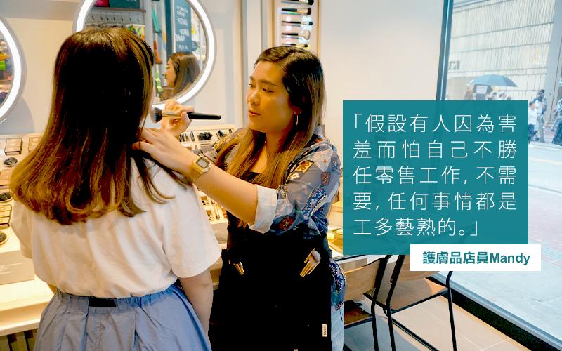 扮靚專家-敏感皮膚不一定是真護膚品店員和客人溝通-不是一味靠sell