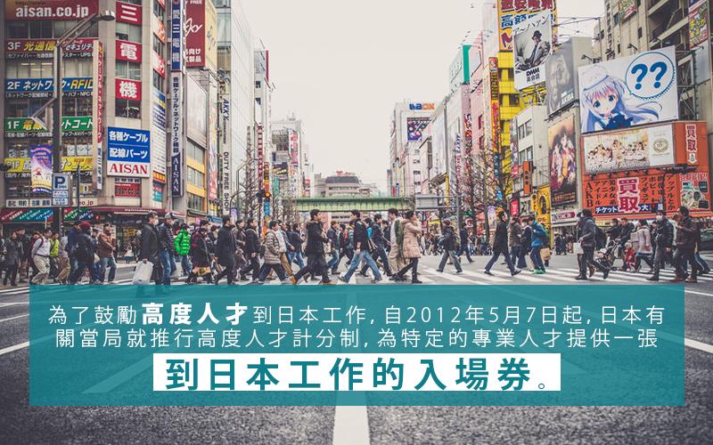 返鄉下搵工—申請日本工作簽證 高度人才計分制如何達標