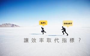 工作績效與工作效率的不一樣—探究KPI與SMART兩大關鍵詞