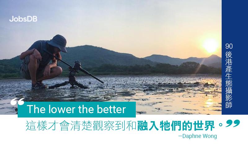 90後生態攝影師捨BBC職位-回流香港攝獵消失中的生態-FB2