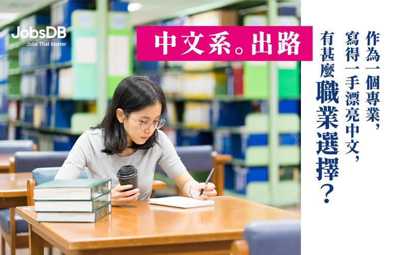 讀文科難搵工-中文系畢業生出路不只做老師