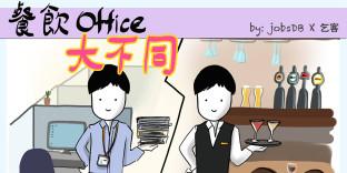 乞客:餐飲工 vs Office工大不同?