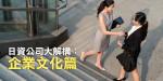 日資公司大解構(1):企業文化篇