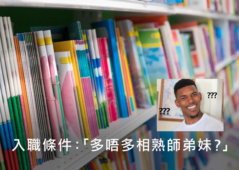 暑期工中伏實錄(2):這間書店很古惑