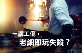 暑期工中伏實錄(4):做服務業,就要先犧牲自我?