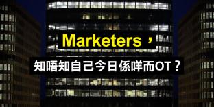 我做媽劇停:做Marketing就一定要OT?