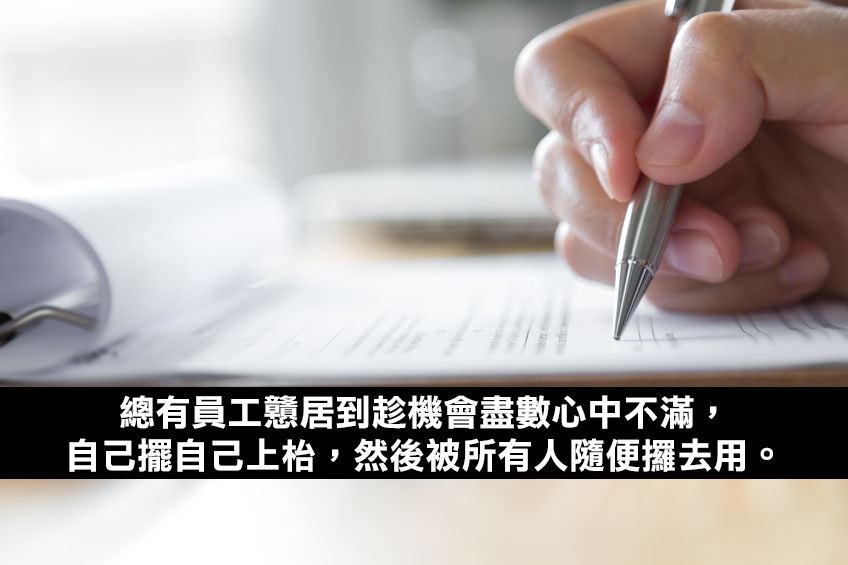 Son姐教路:完勝搵工Interview、Exit Interview大原則