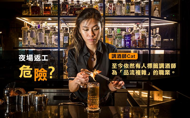 【衝出吧檯】做首席調酒師不簡單 需設計調酒配方計好成本