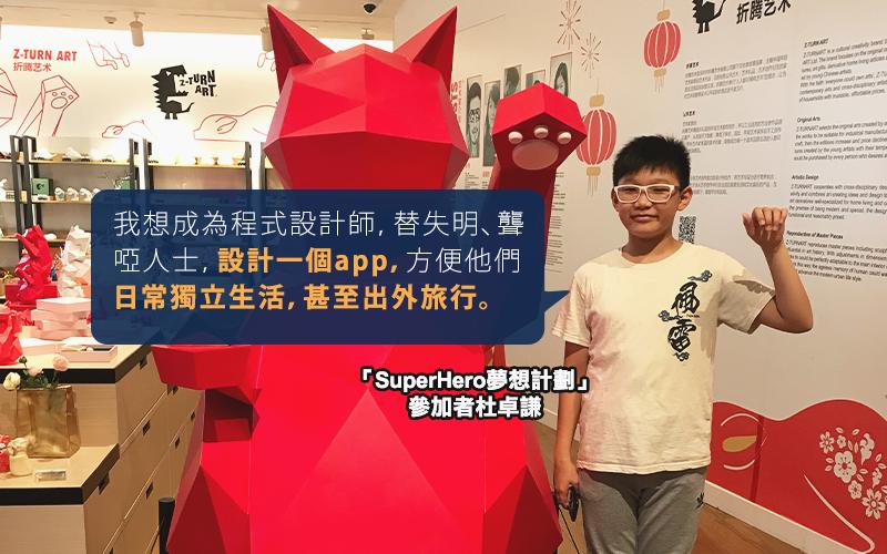 【追夢者聯盟】12歲共融程式設計師 望開發「有聲地圖」為失明者引路