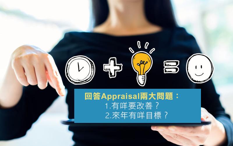 【Appraisal例句示範】如何回答改善空間及來年目標?6句簡單英語利落回應