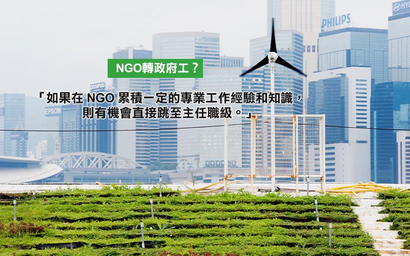 【政府工的前哨站?】由大型NGO轉投政府部門 熟悉議題策劃更有入職優勢