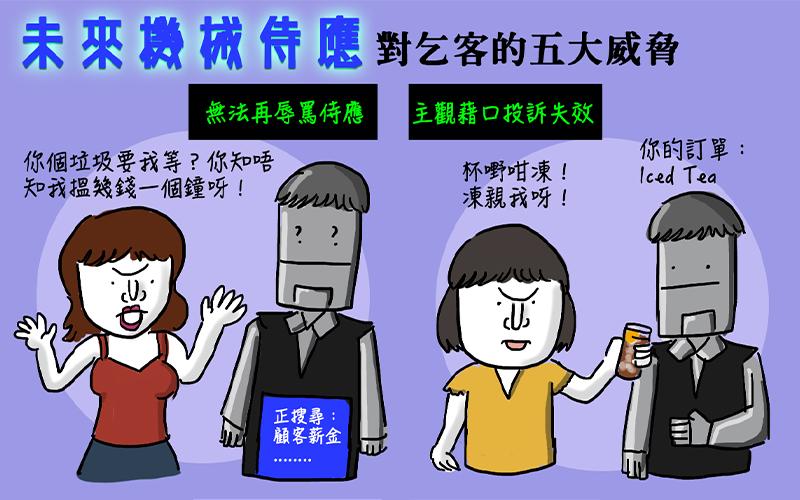 乞客-未來機械侍應對乞客的5大威脅-feature