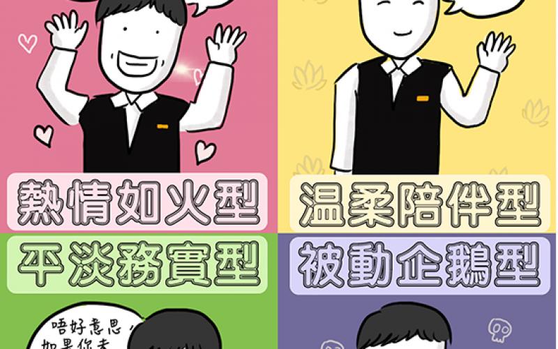 乞客-香港待客4大模式