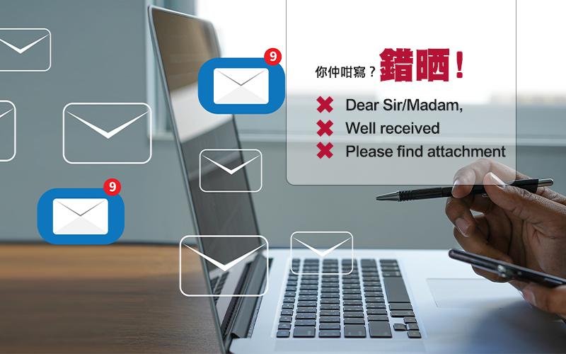 仲嚟well received?寫好公事email,閃避港式英文