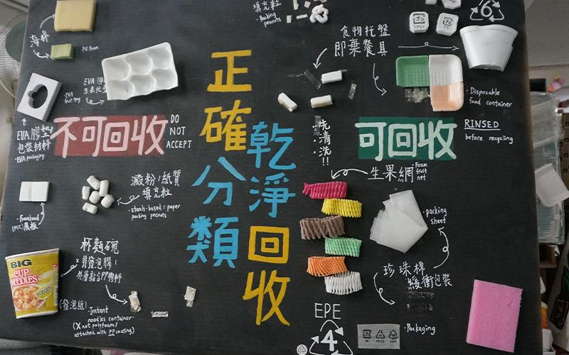 回收新人類-到街市收發泡膠如蝸牛拉貨-最難是撕膠紙-feature