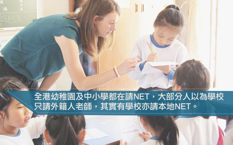 學好英文要靠NET?香港的英語老師咁樣嚟