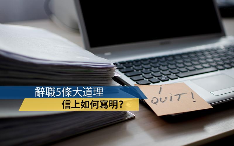 搵到工-照顧家人-轉行-為5大辭職理由度身訂造的辭職信