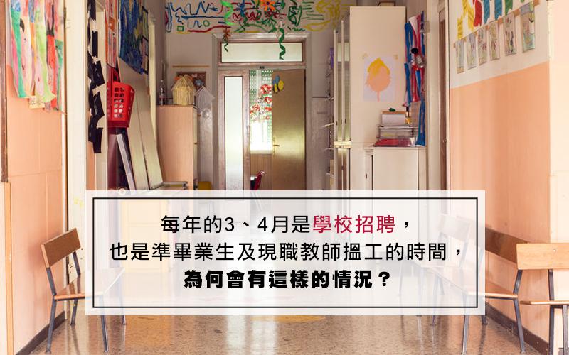 教師搵工二三事-如何快人一步獲取學校招聘資訊