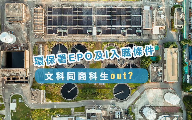 環保署兩大崗位:EPO日日寫報告,環保督察徹夜埋伏查污水個案