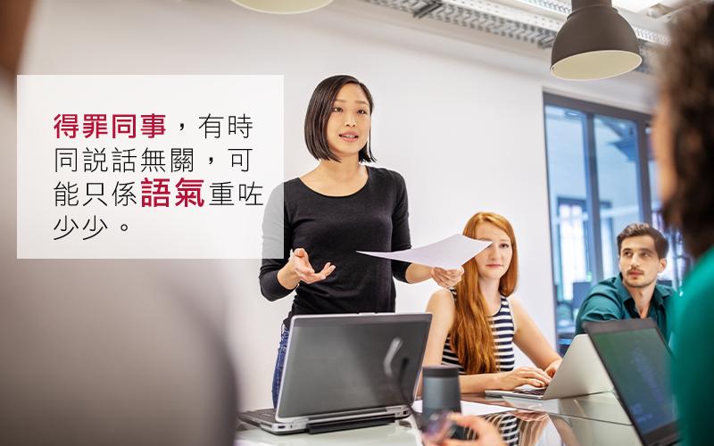 言語藝術-如何在工作間有效表達意見-又能避免衝突