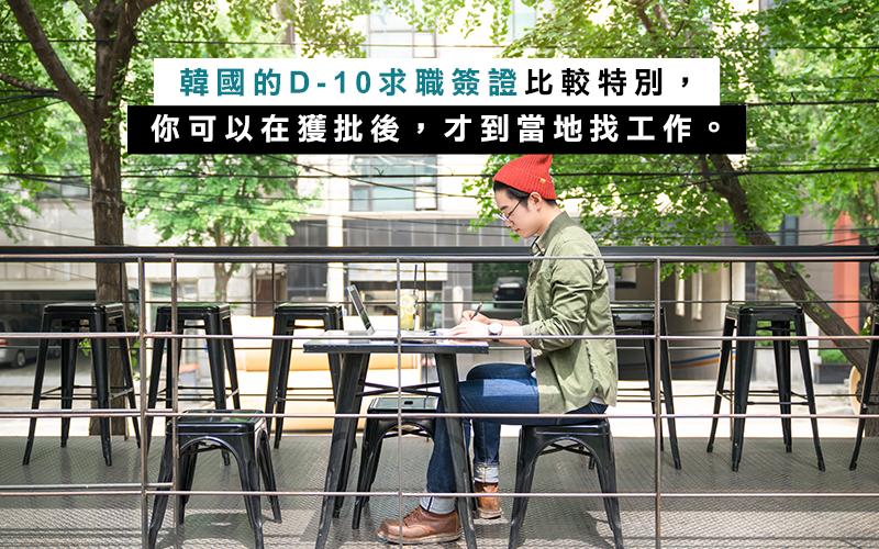 韓國工作簽證-香港五間大學畢業生可申請D-10求職簽證-到當地搵工