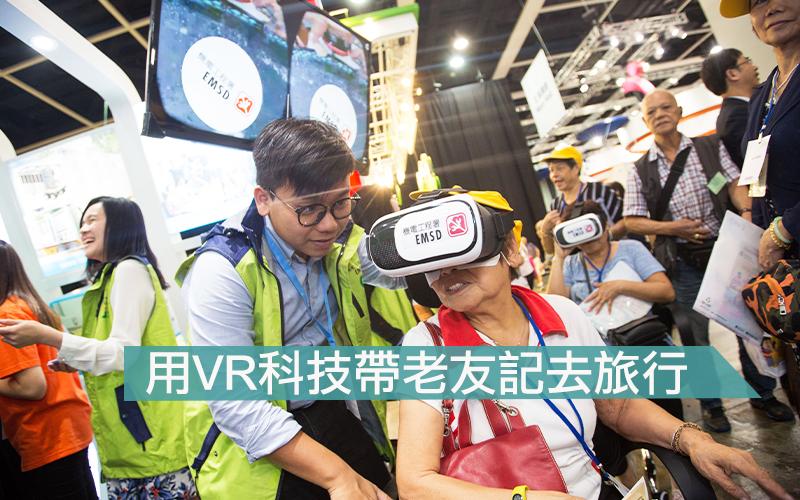 高齡海嘯來襲﹗樂齡科技採用VR虛擬實境技術 帶老友記遊世界