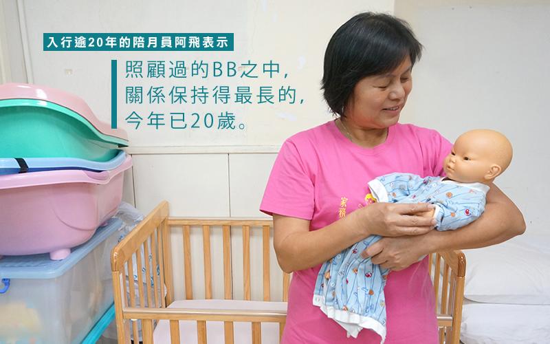 資深陪月員入行逾廿年 唔止煮飯換片湊B照顧媽媽情緒最重要