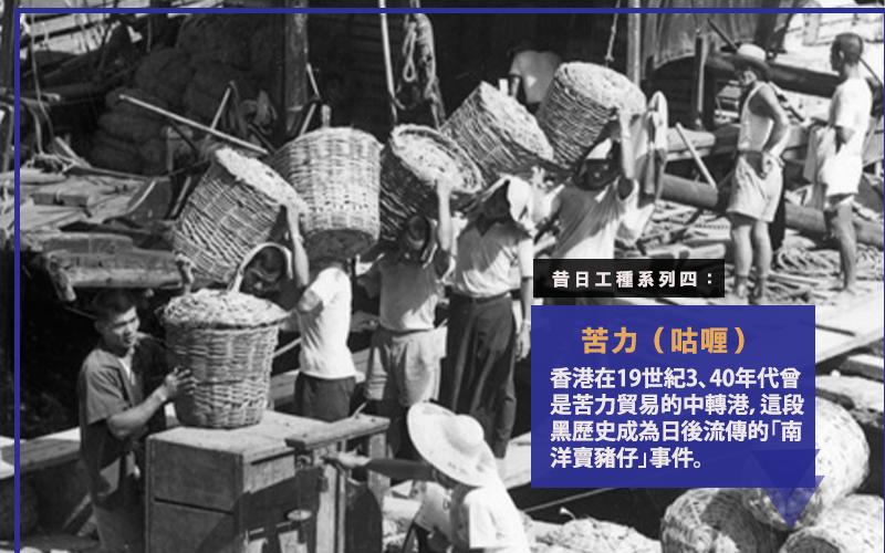昔日工種系列-四-苦力-咕喱-源自奴隸制度-第一代賣豬仔到加勒比海1