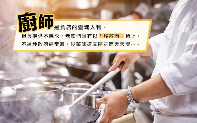 食店老闆的煩惱-大廚超難搵-食店長缺靈魂人物點營運-炒散廚成大勢所趨