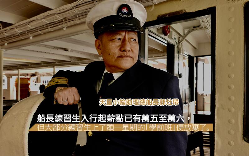 【船長上岸了】漁民二代行船 從水手做到助理總船長 五十歲始安穩着地1