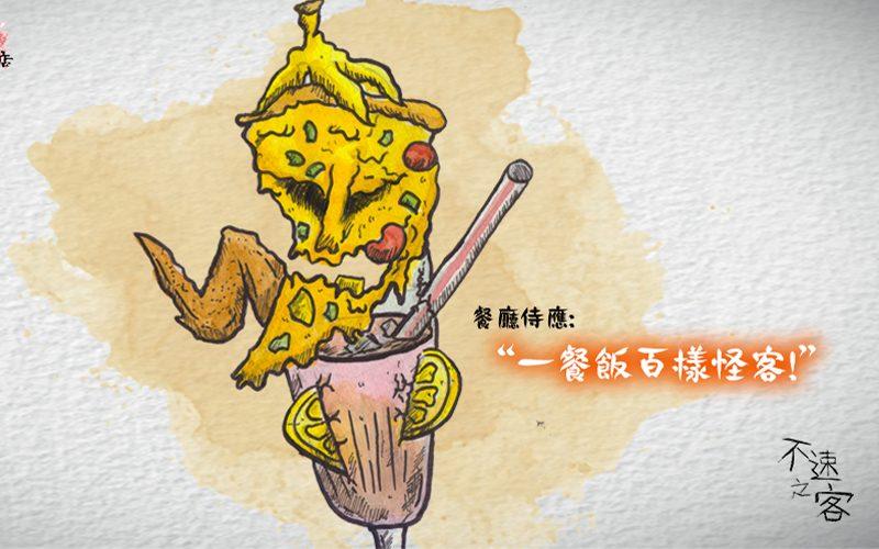 黑心商店-怪爸爸嫌上菜太快拒贈餸-feature