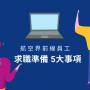 轉換跑道-求職前5大事項-更新網上履歷-準備CV -feature