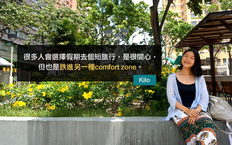 懷着迷茫畢業 暫不工作在歐洲香港探索自身-沒有Gap Year可能仍然無力