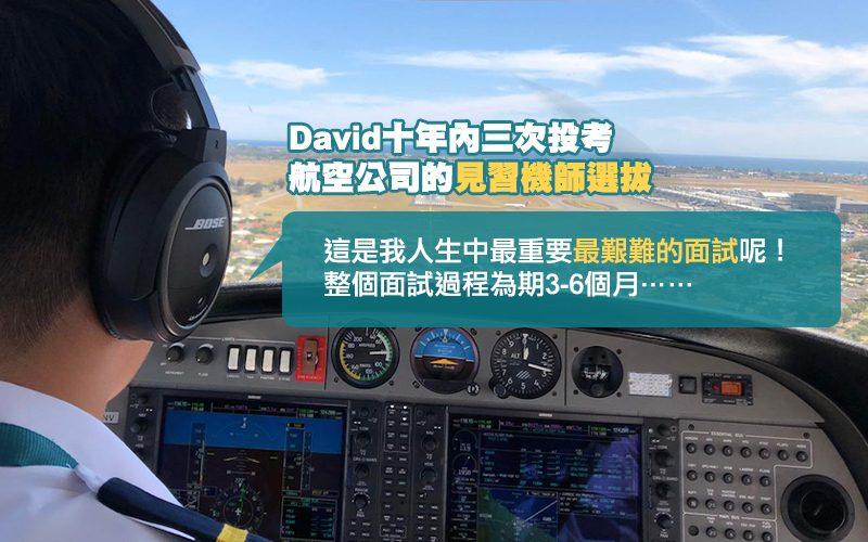 哪一天我會飛? 準機師10年內面試3次 歷半年考核終獲聘受訓