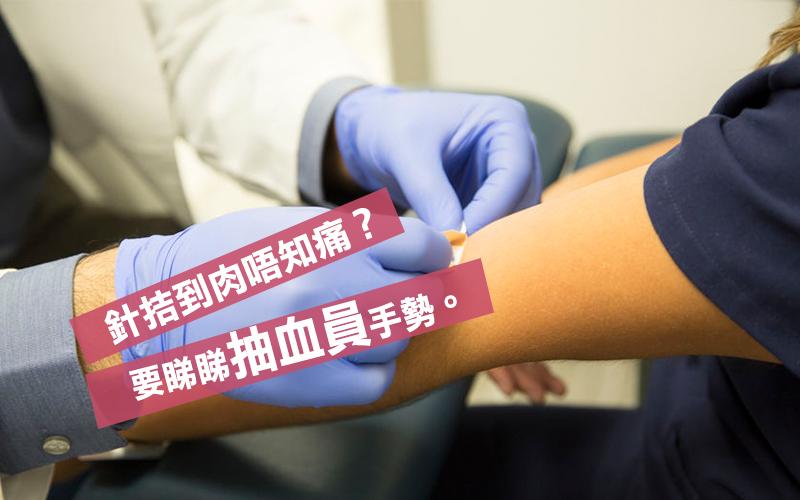 【護理職系】抽血員人手緊絀 獲私院聘用起薪點萬八