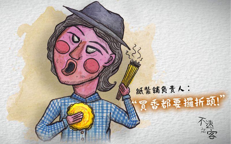 黑心商店-紙紮鋪老闆話盂蘭節唔係旺季-feature
