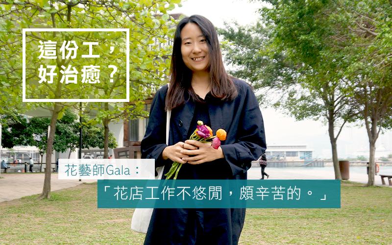 赴台灣學藝回港入行 花藝師:「日拆500枝花換70瓶水是考驗﹗」