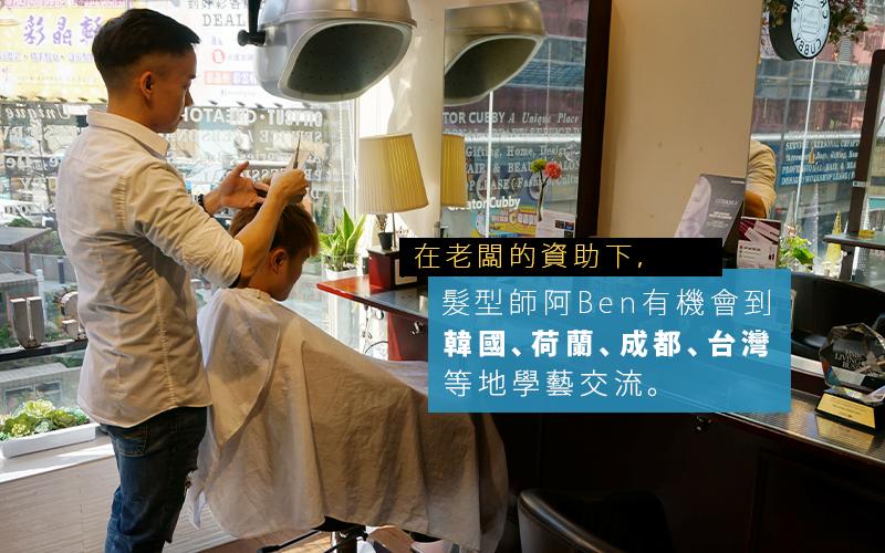 小企故事-髮廊老闆賣車資助員工遊學-徒弟參與義剪練習自信