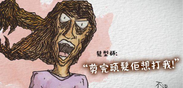 黑心商店 :髮型師奇遇之江湖人士出「霸王剪」,阿爸不滿囝囝髮型竟動手?