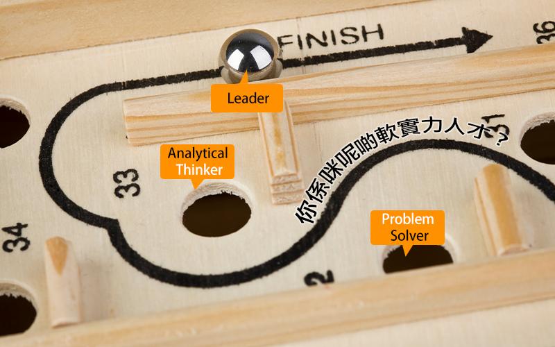 軟技能跑出-Problem Solving成為CV上的當紅關鍵字-向HR自我推銷