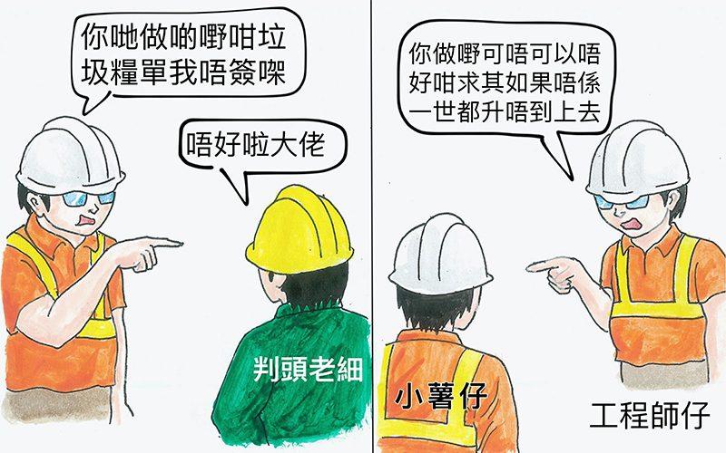 地盤佬日誌—風水輪流轉-feature