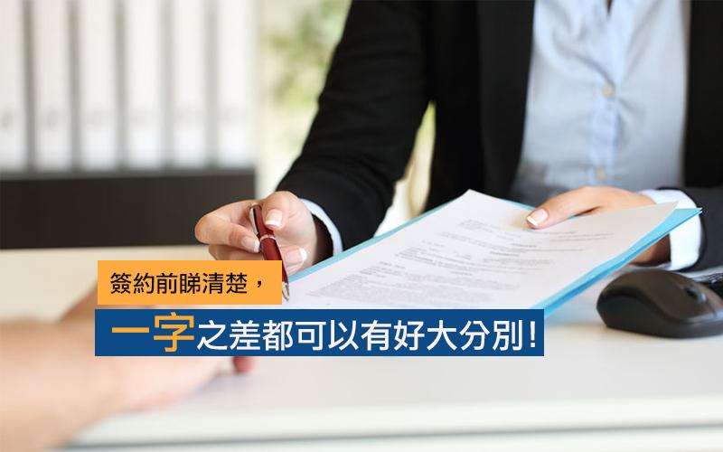 合約與長工只差一個字﹗入職簽約時睇清條款免中伏