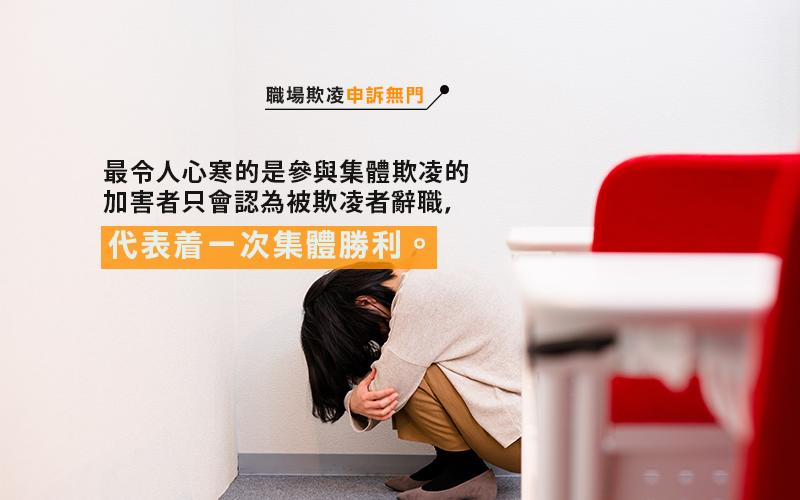 是甚麼造就職場欺凌?辦公室人性困獸鬥,平凡人藏着最壞的心眼……