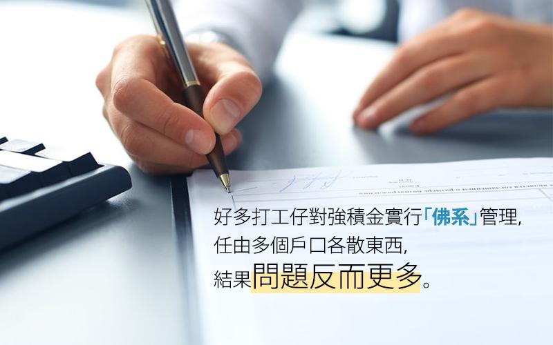 經常轉工有幾多個強積金戶口都唔知?濶佬懶理只會令問題愈滾愈大