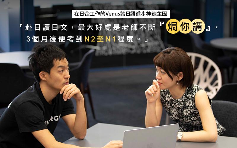 日企生存之道係「閱讀空氣」?港人分享日文速成術及日系職場文化
