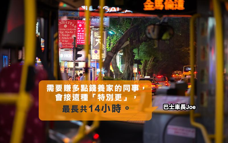 巴士司機日做10小時,見盡無理客:「被打只當工傷不報警﹗」