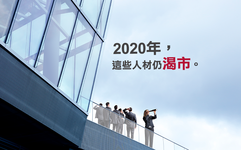 預視2020年最受追捧行業-HR-會計及Marketing人材仍然渴市