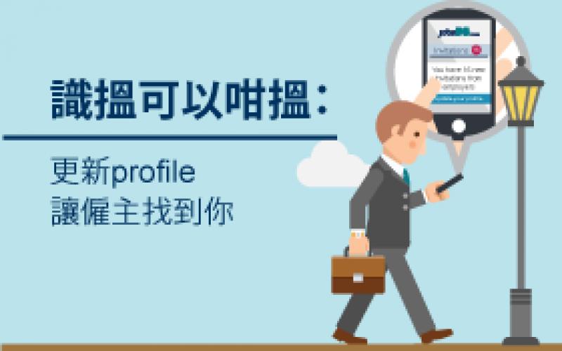 識搵可以咁搵: 更新profile 讓僱主找到你