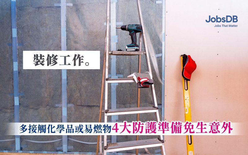 牽涉多種潛在危險物品!裝修工作4大意外應如何避免?